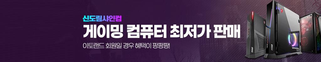 정직한 PC - 신도림  테크노마트 조립 샤인컴