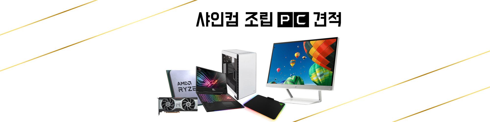 정직한 PC - 신도림  테크노마트 조립 컴퓨터 샤인컴